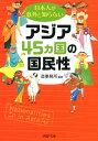 日本人が意外と知らないアジア45カ国の国民性【電子書籍】[ 造事務所 ]