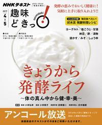 NHK 趣味どきっ!(水曜) きょうから発酵ライフ 〜体の真ん中から健・幸・美〜 2017年4月〜5月[雑誌]