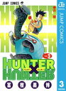 HUNTER×HUNTER モノクロ版 3【電子書籍】[ 冨...