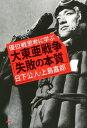 優位戦思考に学ぶ 大東亜戦争「失敗の本質」【電子書籍】[ 日下公人 ]
