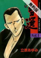 【期間限定無料お試し版】当選Vol.1
