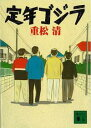 定年ゴジラ【電子書籍】[ 重松清 ]