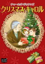 クリスマスキャロル【電子書籍】[ チャールズ・ディケンズ ]