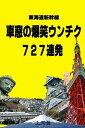 東海道新幹線 車窓の爆笑ウンチク 727連発【電子書籍】[ 土天海 ]