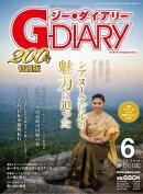 G-DIARY 2016ǯ 6���