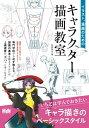 イラスト、漫画のためのキャラクター描画教室【電子書籍】[ 松...