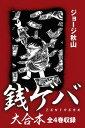 銭ゲバ 大合本 全4巻収録【電子書籍】[ ジョージ秋山 ]