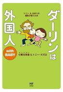 �������ϳ���� with BABY