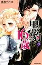 黒豹と16歳3巻【電子書籍】[ ...