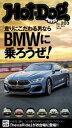 樂天商城 - Hot-Dog PRESSno.203 BMWに乗ろうぜ!【電子書籍】[ 講談社 ]