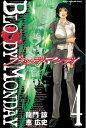 BLOODY MONDAY(4)【電子書籍】[ 龍門諒 ]