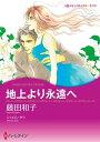 地上より永遠へ【電子書籍】 藤田和子
