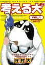 考える犬(1)【電子書籍】[ 守村大 ]