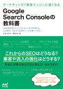 マーケティング/検索エンジンに強くなる Google Search Consoleの教科書【電子書籍