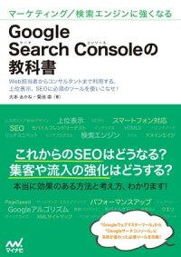 マーケティング/検索エンジンに強くなるGoogleSearchConsoleの教科書