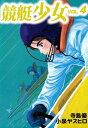 競艇少女4【電子書籍】[ 寺島優 ]