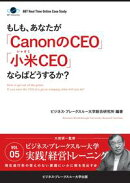 BBT�ꥢ�륿���ࡦ����饤�󡦥����������ǥ� Vol.5�ʤ⤷�⡢���ʤ�����Canon��CEO�ס־��� CEO�פʤ�Фɤ������