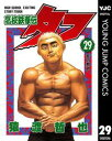 高校鉄拳伝タフ 29...
