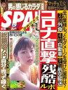 SPA! 2020 08/11・18合併号【電子書籍】