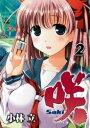 咲 -Saki-2巻【電子書籍】[ 小林立 ]