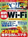 日経PC21 (ピーシーニジュウイチ) 2015年 11月号 [雑誌]【電子書籍】[ 日経PC21編集部 ]