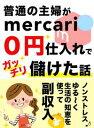 普通の主婦がメルカリ0円仕入れでカッチリ儲けた話【電子書籍】[ CHISATO ]