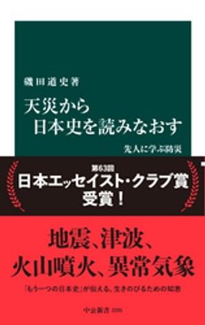 天災から日本史を読みなおす 先人に学ぶ防災