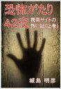 恐怖がたり42夜 ー携帯サイトの怖い話ー(上巻)【電子書籍】[ 城島明彦 ]
