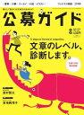 公募ガイド 2016年8月号2016年8月号【電子書籍】