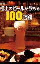 極上のビールが飲める100店舗【電子書籍】[ ファミ通コンテンツ企画部 ]