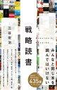 戦略読書【電子書籍】[ 三谷宏治 ]