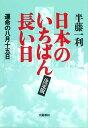 日本のいちばん長い日(決定版) 運命の八月十五日【電子書籍】[ 半藤一利 ]
