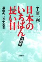 日本のいちばん長い日(決定版)運命の八月十五日