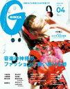 GINZA (ギンザ) 2017年 4月号 [音楽の神様がファッションに舞い降りる時]【電子書籍】[ ギンザ編集部 ]
