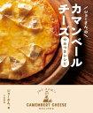 ジョーさん。のカマンベールチーズやみつきレシピ【電子書籍】[ ジョーさん。 ]