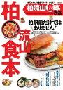 柏流山食本 20152015【電子書籍】