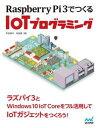 Raspberry Pi 3でつくる IoTプログラミング【電子書籍
