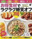 楽天楽天Kobo電子書籍ストアお得食材でラクラク糖質オフ350品【電子書籍】