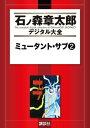 ミュータント・サブ2巻【電子書籍】[ 石ノ森章太郎 ]