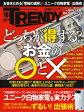 日経トレンディ 2015年 10月号 [雑誌]【電子書籍】[ 日経トレンディ編集部 ]