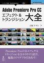 Adobe Premiere Pro CC エフェクト&トランジション大全【電子書籍】[ 石坂 アツシ ]