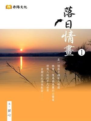落日情畫 1 (共1-5冊):博客來暢銷作家田心最新的浪漫?美【電子書籍】[ 田心 ]