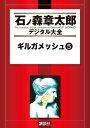 ギルガメッシュ5巻【電子書籍】[ 石ノ森章太郎 ]