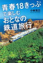 青春18きっぷで楽しむおとなの鉄道旅行【電子書籍】[ 小林克己 ]