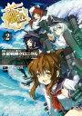 艦隊これくしょん ー艦これー 水雷戦隊クロニクル(2)【電子書籍】[ 深山 靖宙 ]
