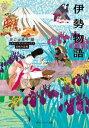 伊勢物語 ビギナーズ クラシックス 日本の古典【電子書籍】 坂口 由美子