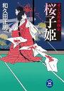 牙小次郎無頼剣 桜子姫【電子書籍】 和久田正明