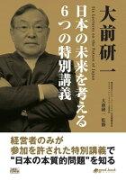 大前研一日本の未来を考える6つの特別講義