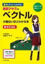 坂田アキラの ベクトルが面白いほどわかる本【電子書籍】 坂田アキラ