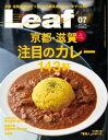 Leaf 2017年7月号【電子書籍】